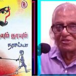 K.R.A. Narasaiah's Endhaiyum Thaayum Book Review By Writer Pavannan. Book Day is Branch of Bharathi Puthakalayam.