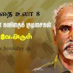 Kavithai Ula Poetry Series by Poet Na. Ve. Arul. Its Contains Many Types of Poets Poetry in a Different Way. Book Day And Bharathi Puthakalayam