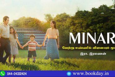 Korean American Movie Minari Review By Era. Ramanan. Book Day and Bharathi TV Are Branches of Bharathi Puthakalayam.