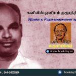 Ku. Alagirisami Two Short Story Based Literature Article by Writer Udhaya Sankar. Book Day is Branch of Bharathi Puthakalayam