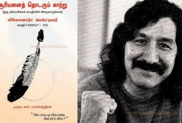Leonard Peltier's Tamil Translation Book Sooriyanai Thodarum Kaatru Review By K. Ramesh. Book Day is Branch of Bharathi Puthakalayam