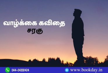 Life Poetry By Saraku Alias Saravana Kumar in Tamil Language. Book Day is Branch of Bharathi Puthakalayam.