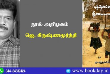 M. Sundralingam's Puthagappai Kudaiyanathu Poetry Collection Book Review By J. Krishnamoorthy. Book Day is Branch of Bharathi Puthakalayam