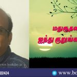 Madhusudhan S Five Short Poems (Haiku) in Tamil Language. Book Day And Bharathi TV Are Branches of Bharathi Puthakalayam.