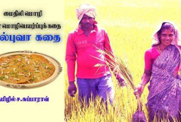 Maithili language Children's Story: Malpua Translated in Tamil By C. Subba Rao. Book Day And Bharathi TV are Branches of Bharathi Puthakalayam