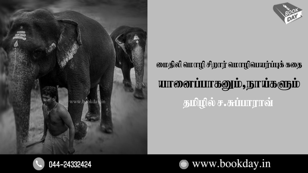 Maithili language Children's Story Yanai Paganum Naaigalum Translated in Tamil By C. Subba Rao. Book Day is Branches of Bharathi Puthakalayam