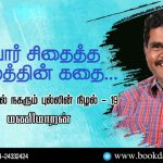Malayaga Tamilar, Hill Country Tamils, Up-Country Tamils Story Oriented 19th Series Article (Sri Lankan Tamil Muslims) By Writer Manimaran.