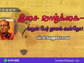 Music Life Series Of Cinema Music (Pankaj Mullick And Tabala Prasad) Article by Writer S.V. Venugopalan. Book day , Bharathi Puthakalayam