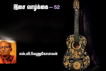 Music Life Series Of Cinema Music (Revathy Krishna And Veena Vidwan Pichumani Iyer) Article by Writer S.V. Venugopalan.