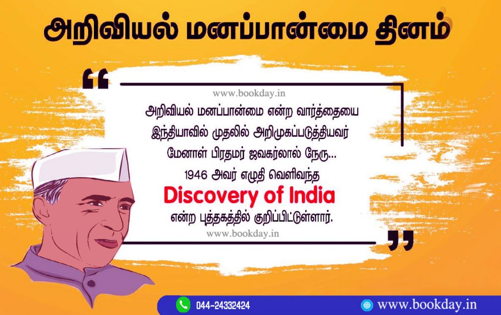 National Scientific Temper Day - 2021 Special Article by Prof. Po. Rajamanickam. Book Day And Bharathi TV Are Branch of Bharathi Puthakalayam