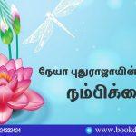 Neya Puthuraja Poetry Trust (Nambikkai) in Tamil Language. Book Day And Bharathi TV Are Branches Of Bharathi Puthakalayam.