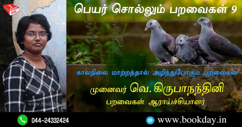 Nilgiri Wood Pigeon Name Telling Birds Series Article by V Kirubhanandhini. Book Day Website is Branch of Bharathi Puthakayalam.