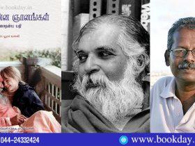 Nitya Chaitanya Yati's Chinna Chinna Gnaanangal Book Review by Durai Arivazhagan. Book Day is Branch of Bharathi Puthakalayam
