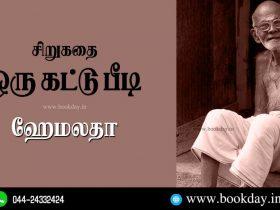 ஓரு கட்டு பீடி (Oru Kattu Beedi) Short Story By Hemalatha. Book Day And Bharathi TV Are Branches of Bharathi Puthakalayam.