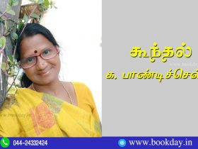 Pandi Selvi Koonthal (கூந்தல்) Poetries in tamil language. Book Day is Branch of Bharathi Puthakalayam.
