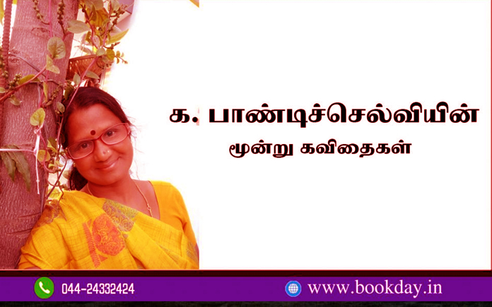 Pandi Selvi Three Poems in Tamil. These Poems Expresses The Womens Feelings. Book Day Website is Branch of Bharathi Puthakalayam.