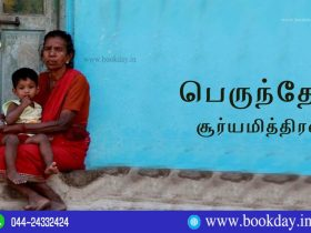 Perundevi Poetry by Poet Suryamithran. Book Day (Website) and Bharathi TV (YouTube) Are Branches of Bharathi Puthakalayam.