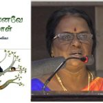 "Poet Aranga Mallikaa's Poetry Collection (பனையெனவே நிற்கிறாள்) ""Panaiyenave Nirkiral"" Book Preview. Book Day, Bharathi Puthakalayam"