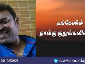 Poet Theni Thanges Four Poems in Tamil Language. Book Day Website and Bharathi TV (Youtube) are Branches Of Bharathi Puthakalayam.