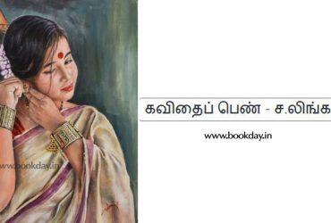 Poetic woman (கவிதைப் பெண்) Poetry by Sa. Lingarasu in Tamil Language. Book Day is Branch of Bharathi Puthakalayam