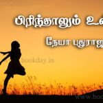 Printhalum Unnai (Even if you split up) Poetry by Neya Puthuraja in Tamil. Book Day And Bharathi TV Are Branches of Bharathi Puthakalayam.