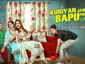 Punjabi Movie Kuriyan Jawan Bapu Preshaan Review by Era Ramanan. Book Day is Branch of Bharathi Puthakalayam.