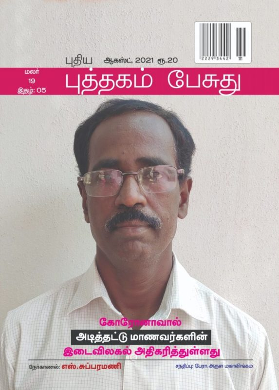 Puthagam Pesuthu August Magazine 2021 Synopsis. Its Only Contains Tamil Literature. Its belongs to Bharathi Puthakalayam