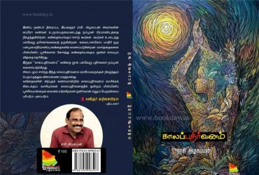 Rasi Azhagappan's Kala Puthirvanam Poetry Collection Book Preview. Book Day is Branch of Bharathi Puthakalayam
