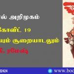 Research Unit for political economy Article Tamil Translation Covid-19 Nerukkadiyum Sooraiyaadalum Book Review By K.Ramesh.