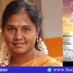 Sakthi Jothi [சக்தி ஜோதி] Book Aan Nandru Pen Inidhu [ஆண் நன்று பெண் இனிது] Review by P. Vijayakumar. Book Day, Bharathi Puthakalayam