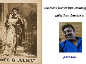 Shakespeare's Romeo and Juliet Play Tamil Translation by Poet Thanges. Book Day is Branch Of Bharathi Puthakalayam.