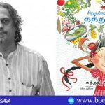 Sundar Sarukkai's Siruvargalukkaana Thaththuvam Book Review by Vincent Soundaram. Book Day is Branch of Bharathi Puthakalayam.