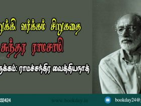 Sundara Ramaswamy (சுந்தர ராமசாமி) Short Story Porukki Varkkam Synopsis Written by Ramachandra Vaidyanath. Book Day, Bharathi Puthakalayam
