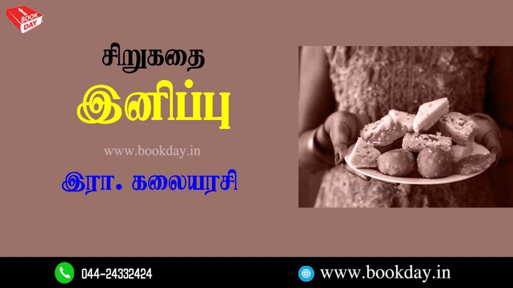 Sweet (இனிப்பு) Short Story By Era Kalaiarasi. Book Day and Bharathi TV Are Branches of Bharathi Puthakalayam.