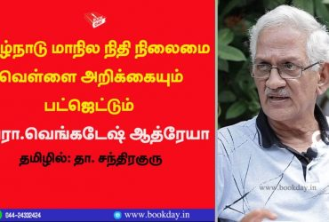 Tamil Nadu State Finance Situation : White Paper and Budget Article By Venkatesh Athreya. Is Translated in Tamil By Prof. T. Chandraguru