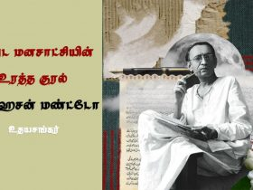The loudest voice of human conscience Saadat Hasan Manto Article By Udhaya Sankar. Book Day is Branch of Bharathi Puthakalayam.