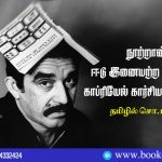 The unparalleled storyteller of the century Gabriel Garcia Marquez Article by S. Prabhakaran. Book Day is Branch of Bharathi Puthakalayam.