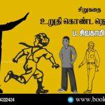 Uruthi Konda Nenjinaai Short Story by P. Sivakami. Book Day and Bharathi TV Are Branches of Bharathi Puthakalayam.