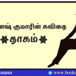Vignesh Kumar Poetry Thagam in Tamil Language. Book Day (Website) And Bharathi TV (YouTube) Are Branches Of Bharathi Puthgakalayam.