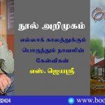 Vittalrao's Pokkidam Novel Book Review By Jayashri Raghuraman. Book Day And Bharathi TV Are Branches of Bharathi Puthakalayam.