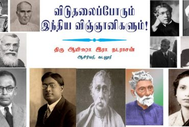 War of Liberation and Indian Scientists! Article By Writer Ayesha Era. Natarasan. Book Day is Branch of Bharathi Puthakalayam.
