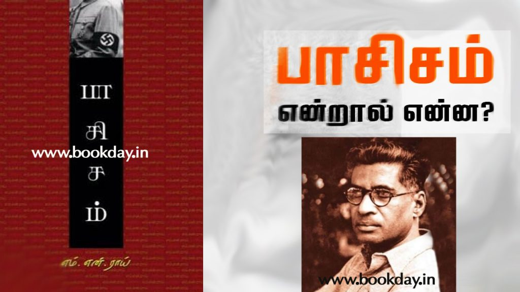 What is fascism? Explains With Indian revolutionary M. N. Roy Fascism Book Based By Pralayan. Book Day is Branch of Bharathi Puthakalayam.