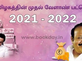 Will Tamil Nadu's first agrarian financial statement (Agri Budget 2021) work? Article By Prof P. Anbalagan. Book Day, Bharathi Puthakalayam