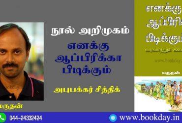 Writer Marudhan's Enakku Africa Pidikkum Book Review By Aboubakar Sidhik. Book Day and Bharathi TV Are Branches of Bharathi Puthakalayam.