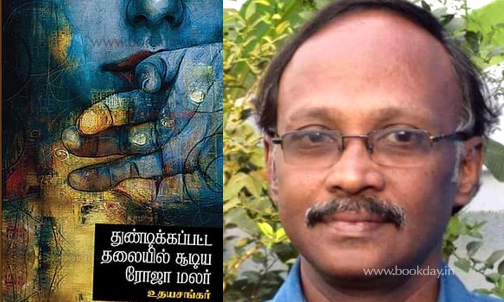 Writer Udhaya Sankar's Thundikkappatta Thalaiyil Soodiya Roja Malar Book Review By Saritha Jo. Book Day is Branch of Bharathi Puthakalayam.