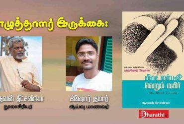 Writers Gallery: Aadhavan Dheetchanya's Meesai Enbathu Verum Mayir Book Oriented Interview With Kishore Kumar. Book Day is Branch Of Bharathi Puthakalayam