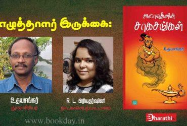 Writers Gallery: Udhaya Sankar's Aludeenin Saagasangal Book Oriented Interview With R.L. Priyadarshini. Book Day