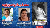 Writers Gallery: Mohana Or Irumbu Penmaniyin Kadhai Book Oriented Interview With Priyadarshini. Book Day, Bharathi Puthakalayam