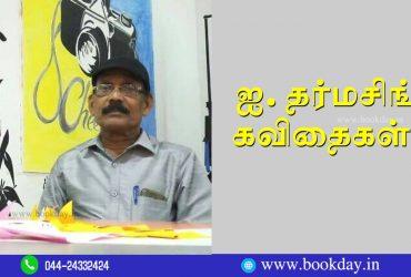 Kumari I. Dharma Singh Six Poetries in Tamil Language. Book Day and Bharathi Tv Are Branches of Bharathi Puthakalayam.