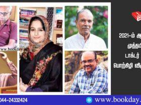 2021 Muthamil Dr.Kalaignar Porkili BAPASI Award Announced. 2021-ம் ஆண்டுக்கான 'முத்தமிழறிஞர் டாக்டர் கலைஞர் பொற்கிழி' விருது அறிவிப்பு